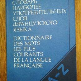 Словари, справочники, энциклопедии - Словарь французский язык, 0
