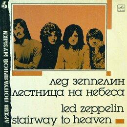 Виниловые пластинки -   Led Zeppelin - Лестница На Небеса, 0