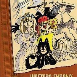 Детская литература - Детские детективы, 0