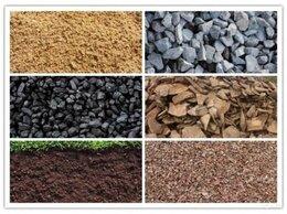 Строительные смеси и сыпучие материалы - Щебень, гравий, песок, отсев, ЩПС, ПГС, плитняк,…, 0