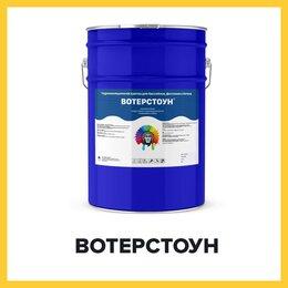 Краски - ВОТЕРСТОУН – гидроизоляционная краска (эмаль)…, 0