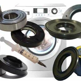 Аксессуары и запчасти - Подшипники и сальники для стиральной машины, 0
