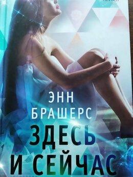 """Художественная литература - Книга Энн Брашерс """"Здесь и сейчас"""", 0"""