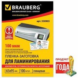 Бумага и пленка - Пленки для ламинирования 65*95мм BRAUBERG, 100…, 0