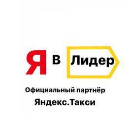 Водители - Водитель Такси, 0