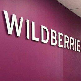 Руководители - СРОЧНЫЙ НАБОР БРИГАДИРА НА СКЛАД wildberries. ВАХТА, 0