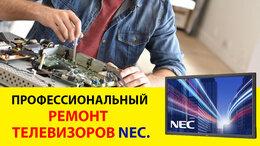 Ремонт и монтаж товаров - Ремонт телевизоров Nec., 0