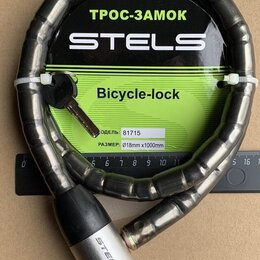 Замки - Велозамок Stels 18x1000мм, 0