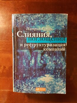 """Юридическая литература - Патрик Гохан """"Слияния, поглощения и…, 0"""