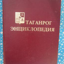 Словари, справочники, энциклопедии - Таганрог. Энциклопедия. 2008 год, 0