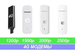 3G,4G, LTE и ADSL модемы - 4G модем для интернета для любого оператора, 0