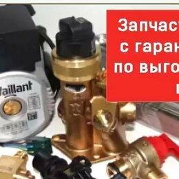 Аксессуары и запчасти - Запчасти на газовые котлы ,колонки Bosch., 0