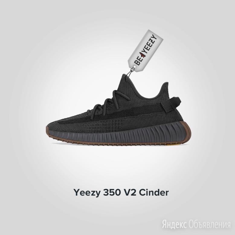 Adidas Yeezy Boost 350 Cinder (Адидас Изи Буст 350) Оригинал по цене 28000₽ - Кроссовки и кеды, фото 0