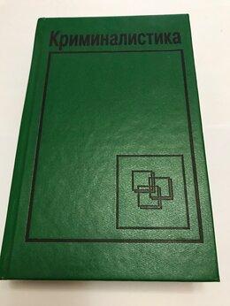 Юридическая литература - Криминалистика. Учебник , 0