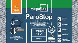 Изоляционные материалы - Megaflex ParoStop  пароизоляционная двухслойная…, 0