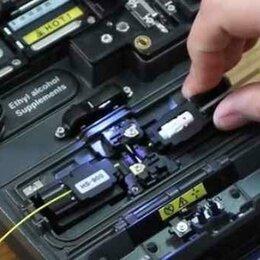 Ремонт и монтаж товаров - Сварка оптических кабелей.Настройка сетевого оборудования, 0