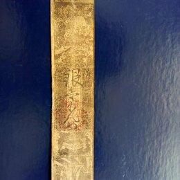Банкноты - Япония.Хансацу(клановые деньги)18-19 веков, 0