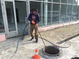Бытовые услуги - Прочистка труб наружной канализации. Устранение…, 0