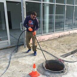 Бытовые услуги - Прочистка труб наружной канализации. Устранение засоров, 0