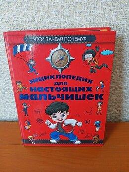 """Детская литература - Книга: """"Энциклопедия для мальчиков"""" , 0"""