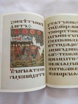 Искусство и культура - Древнерусская литература, 0