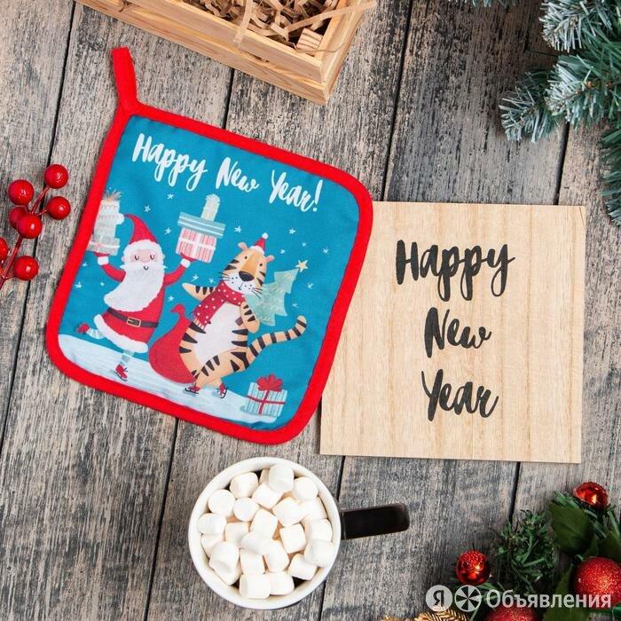 Набор кухонный Happy new year подставка, прихватка по цене 275₽ - Мебель для кухни, фото 0