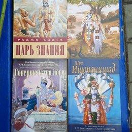 "Астрология, магия, эзотерика - Книги ""Шри Ишопанишад"", 0"