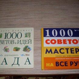 Дом, семья, досуг - 1000 советов мастеру на все руки ридерз дайджест 2 книги, 0