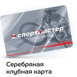 Подарочные сертификаты, карты, купоны - Бонусы спортмастер скидка 3500-3999, 0