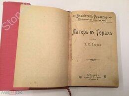 Антикварные книги - Н. С. Эллис.Лагерь в горах. Санкт-Петербург. 1902, 0