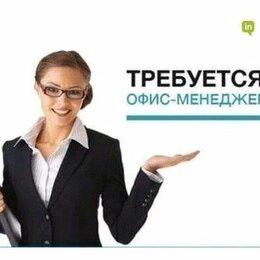 Менеджеры - Офис-менеджер, 0