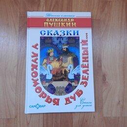 Детская литература - Сказки Пушкина, 0
