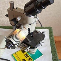 Микроскопы - – металлографический микроскоп ММУ3, 0