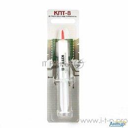 Термопаста - Термопаста КПТ 8  20 гр шприц, 0