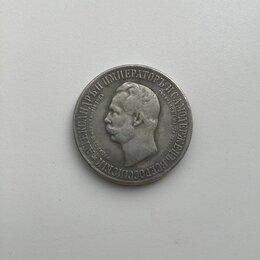Монеты - Монета 1 рубль Николай II 1898 год (копия), 0