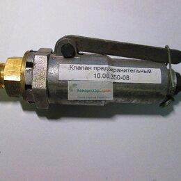 Аксессуары, запчасти и оснастка для пневмоинструмента - Клапан предохранит. 5 Cт. 10.00.350 08 для воздушного компрессора, 0