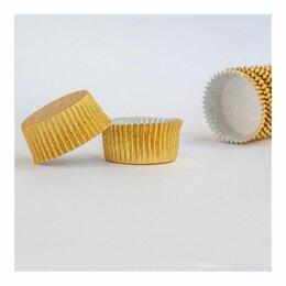 Одноразовая посуда - Тарталетка алюминиевая 3,2*1,7 см, золотая, 1500 шт, Garcia de PouИспания, 0