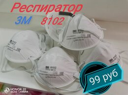 Средства индивидуальной защиты - Респиратор 3м  8102, 0