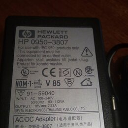 Аксессуары и запчасти для оргтехники - Блок питания для принтера hp 0950-4397, 0