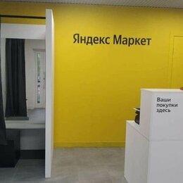 Интернет-магазин - Пункт выдачи заказов яндекс маркет, 0