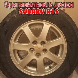 Шины, диски и комплектующие - Оригинальные диски Subaru r15, 0