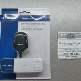 Оборудование для звукозаписывающих студий - Микрофон клипса sven MK-150, 0