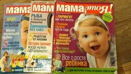 Журналы и газеты - Журналы по уходу за ребёнком, 0