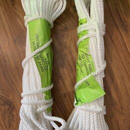 Веревки и шнуры - Веревка 15 метров прочная, 0