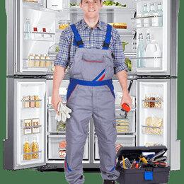 Мастера - Мастер по ремонту холодильников, 0