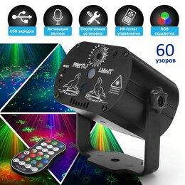 Световое и сценическое оборудование - 🔥 Лазерный RGB Проектор 60 Узоров DMX-луч 4400мАч Пульт Светомузыка, 0