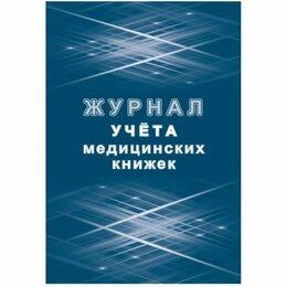 Вещи знаменитостей и автографы - Журнал учета медицинских книжек Attache КЖ-4233, 0