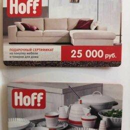 Подарочные сертификаты, карты, купоны - Подарочный сертификат на покупку мебели hoff, 0