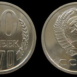 Монеты - 20 копеек 1971 год. Штемпельная. aUNC+ Редкие монеты ссср 1961-1991 , 0