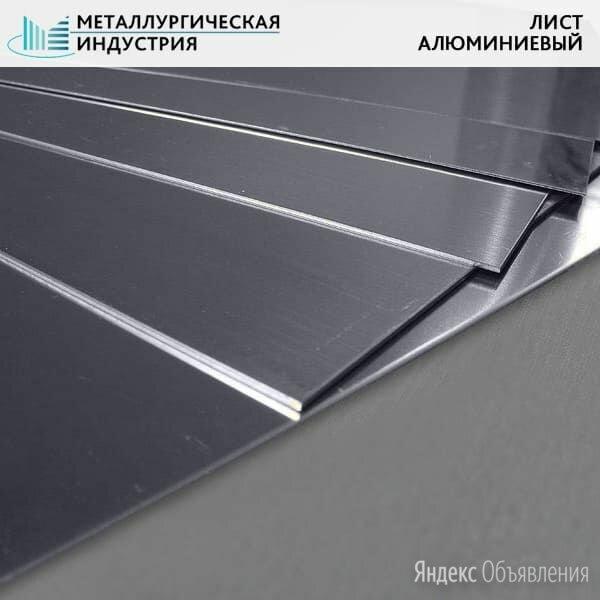 Лист алюминиевый 3x1500x3000 мм АМг3М по цене 240₽ - Металлопрокат, фото 0